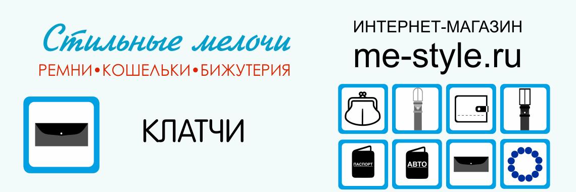 Купить кожаный клатч доставка по всей России из Смоленска