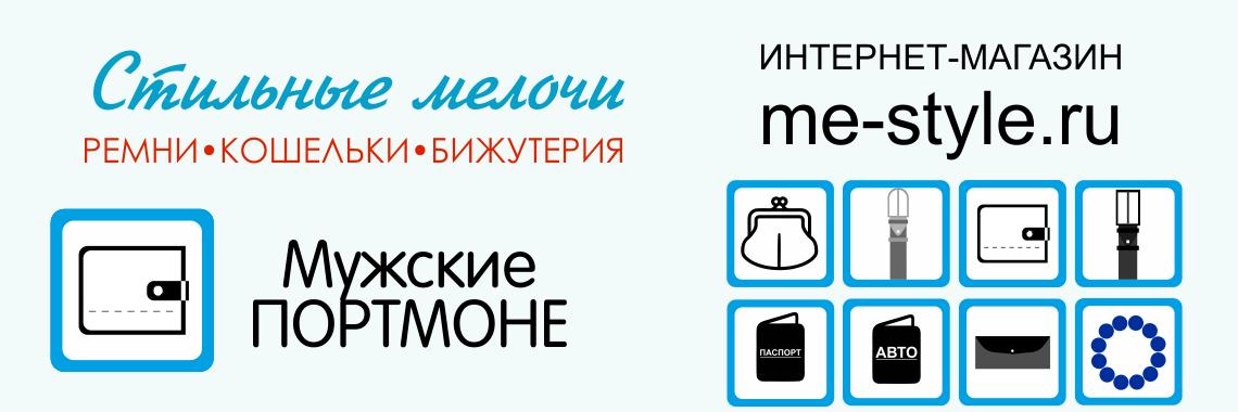 Купить мужское портмоне кожаное с доставкой по всей России