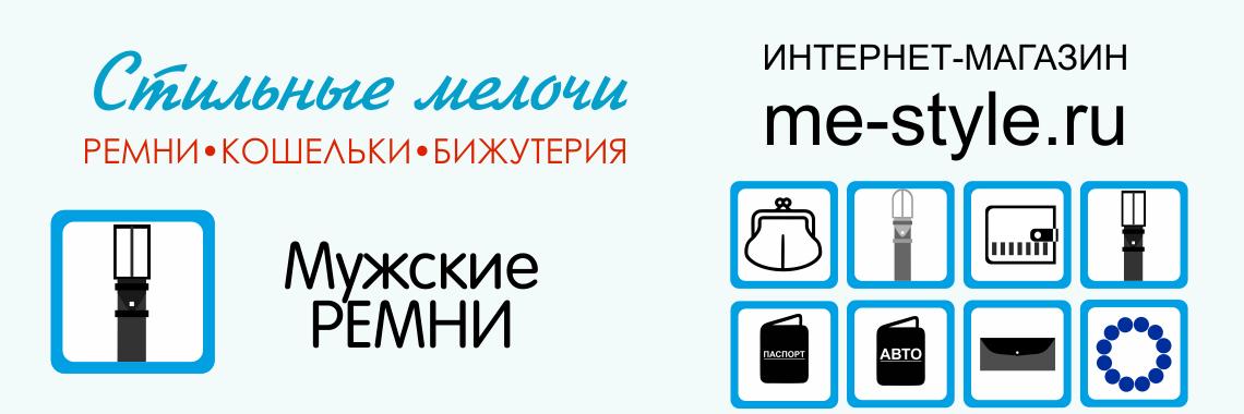 Купить мужской кожаный ремень с доставкой по всей России