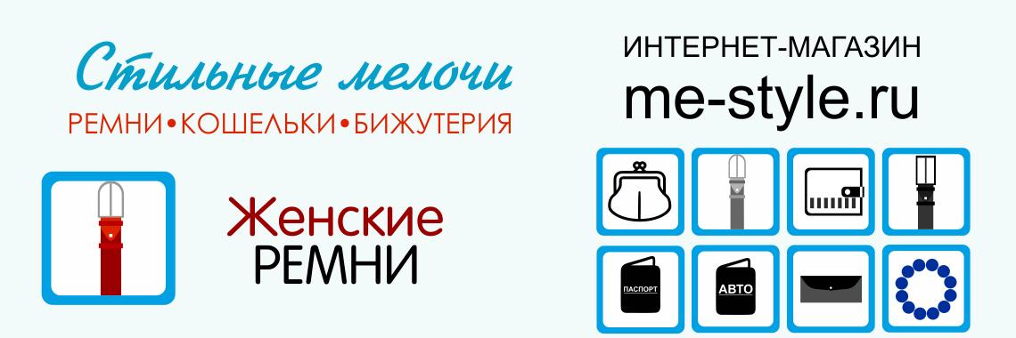 Купить женский ремень с доставкой по всей России из Смоленска