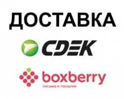 Доставка СДЭК или боксберри Смоленск