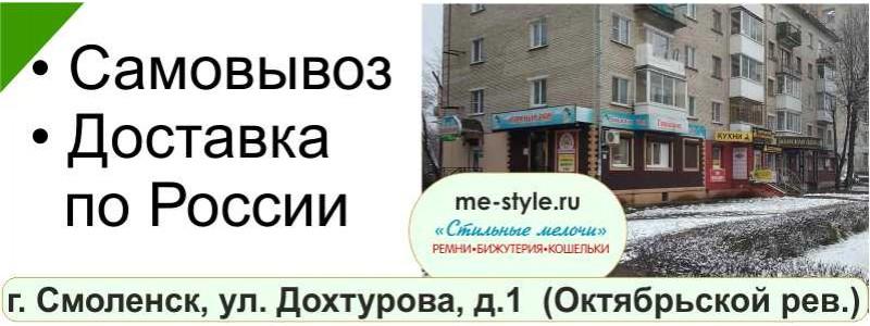 Магазин ремней Смоленск