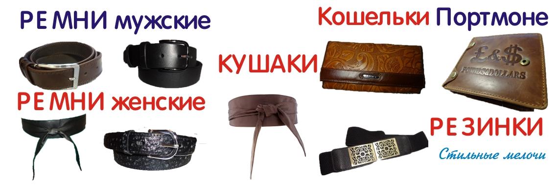 Купит женский ремень кожаный