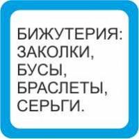 Женские аксессуары/бижутерия